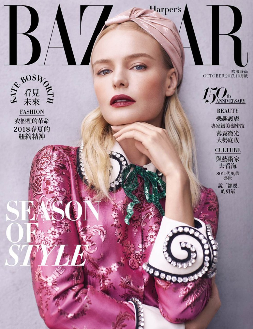HARPERS-BAZAAR-TAIWAN-Kate-Bosworth-by-Harper-Smith.-Solange-Franklin-October-2017-www.imageampl-7